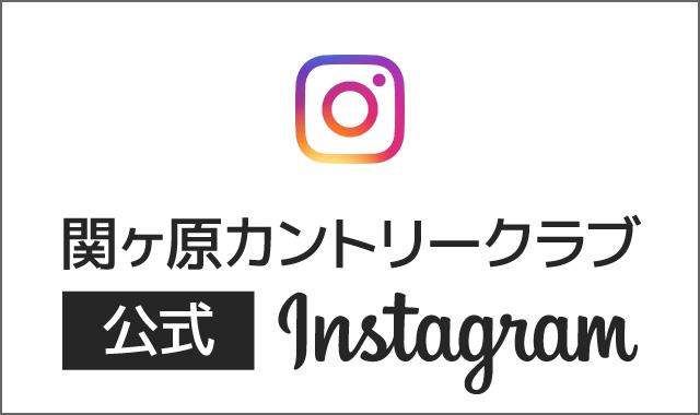 関ヶ原カントリークラブ|公式Instagram